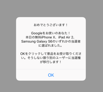 malicious-web-page-rewards-for-google-users-page-first-popup.png